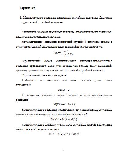 Контрольная работа по Теории вероятностей Вариант Контрольные  Контрольная работа по Теории вероятностей Вариант 6 08 09 16