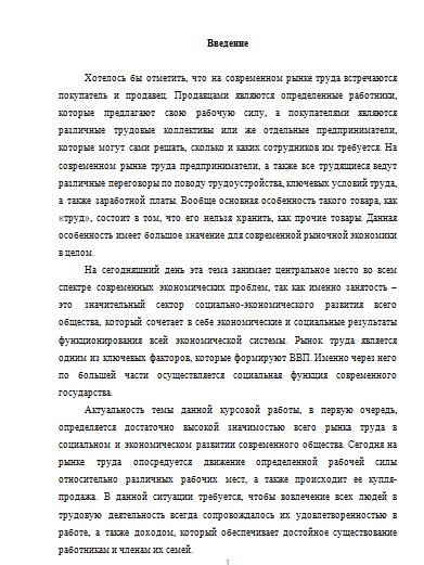 Особенности спроса и предложения на российском рынке труда  Особенности спроса и предложения на российском рынке труда 17 09 16