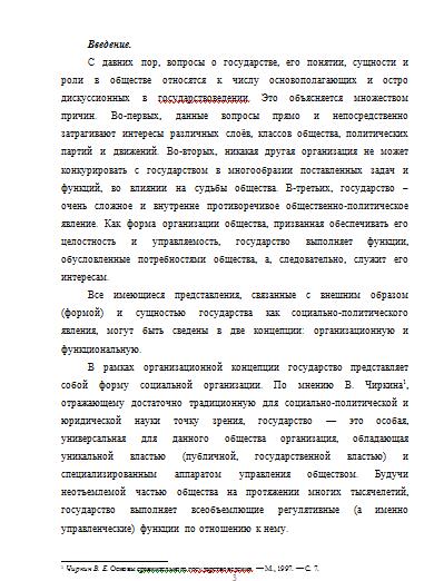 Цели задачи и функции государства Курсовые работы Банк  Цели задачи и функции государства 18 09 16
