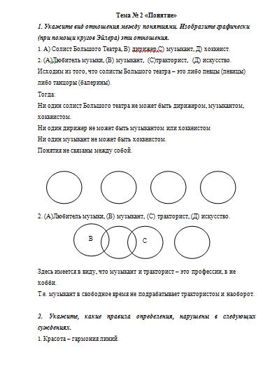 Контрольная работа по логике Контрольные работы Банк рефератов  Контрольная работа по логике 21 09 16