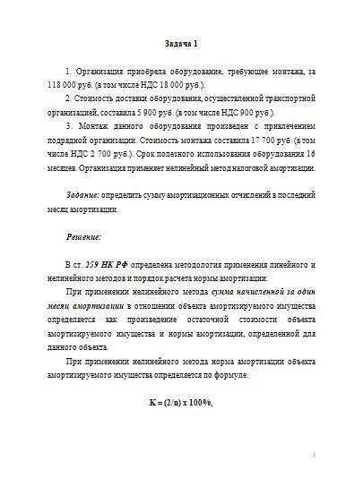 Контрольная работа по Налогам и налогообложению Вариант №  Контрольная работа по Налогам и налогообложению Вариант №1 08 01 09