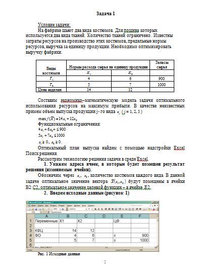 Отчет о результатах выполнения компьютерной лабораторной работы по  Отчет о результатах выполнения компьютерной лабораторной работы по ЭММ и ПМ вариант 2 14 01 09