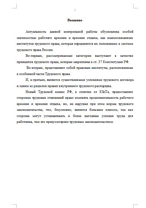 Контрольная работа принципы трудового права 8958