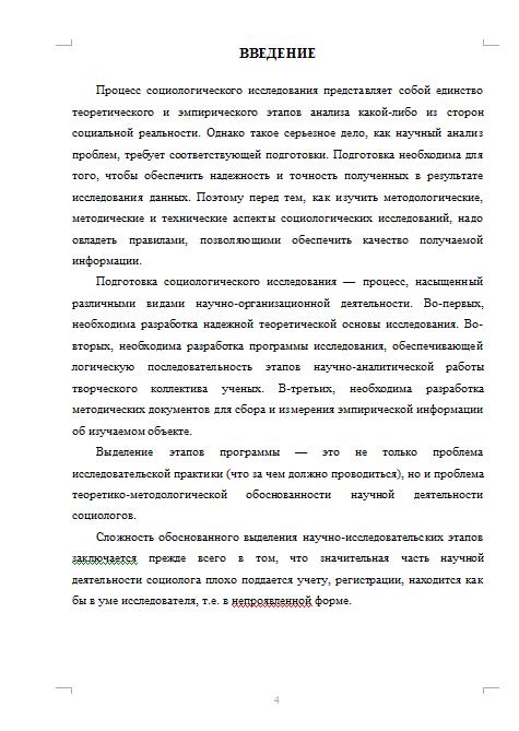 Программа социологического исследования Контрольные работы  Программа социологического исследования 22 02 09