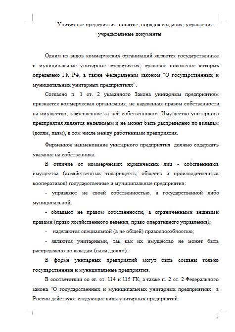 Унитарные предприятия контрольная работа 3278