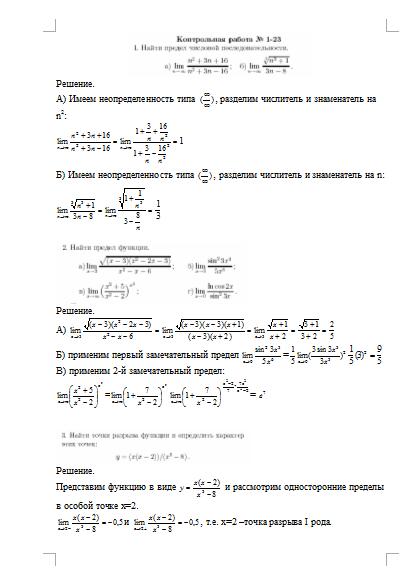 Контрольная работа по Математическому анализу и линейной алгебре  Контрольная работа по Математическому анализу и линейной алгебре Вариант №23 11 03 09