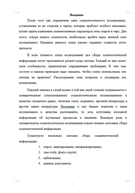 Методы сбора и анализа социологической информации реферат 8836
