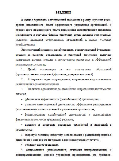 Экономические методы управления современной организацией  Экономические методы управления современной организацией 01 04 09