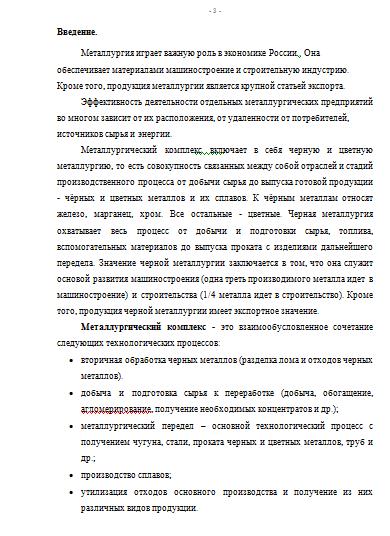 Экономико географическая характеристика Центральной  Экономико географическая характеристика Центральной металлургической базы 09 12 09