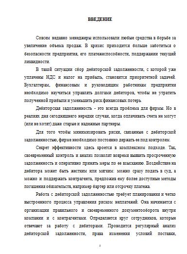 levitana-zolotaya-uchebniki-kreditorskaya-i-debitorskaya-zadolzhennost-ponyatie-metodi-i-sposobi-upravleniya-kofe-kofeynie-napitki