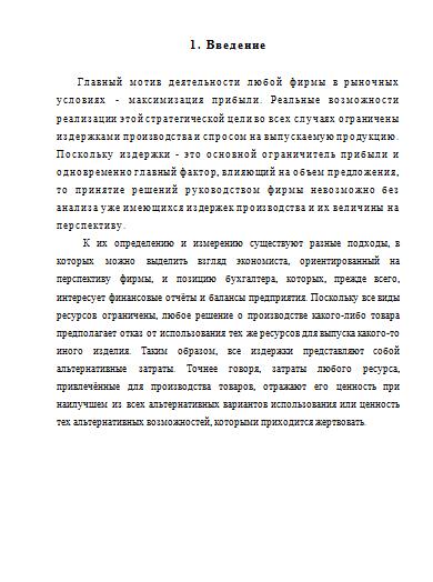 Издержки производства и прибыль Контрольные работы Банк  Издержки производства и прибыль 02 04 09