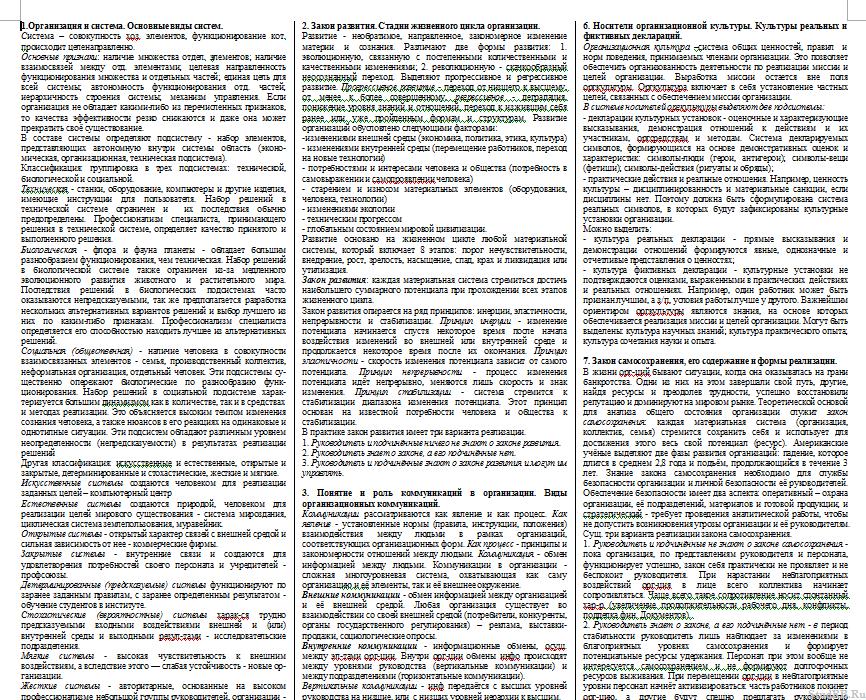 Лучевой снимков диагностике по шпаргалки на экзамене чтение