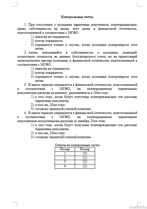 Контрольные тесты по МСУФО с ответами Тесты Банк рефератов  Контрольные тесты по МСУФО с ответами 04 10 09