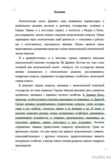 Реферат экономика древней греции и рима 9977
