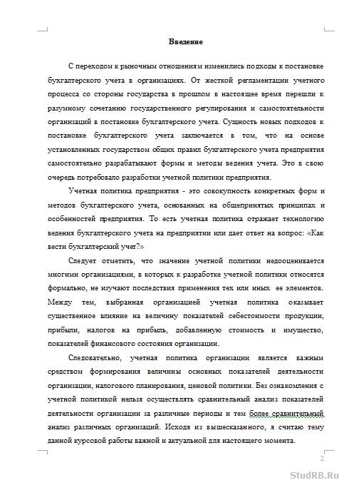 Влияние учетной политики на показатели финансовой отчетности  Влияние учетной политики на показатели финансовой отчетности 17 04 09