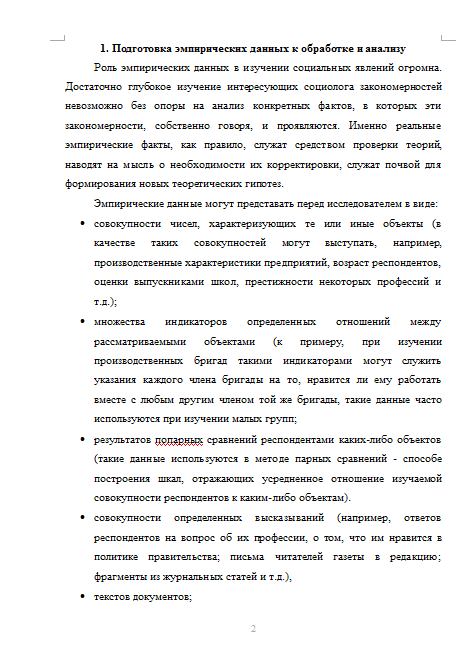 Реферат методы типологического анализа 4276