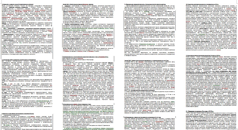 Бесплатные шпоры по отечественной истории на экзамен Шпаргалки  Бесплатные шпоры по отечественной истории на экзамен 01 03 10