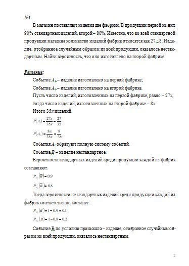 Контрольная работа по Теории вероятностей Вариант Контрольные  Контрольная работа по Теории вероятностей Вариант 1 24 04 09