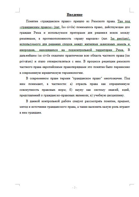 Контрольная работа предмет и метод гражданского права 6091
