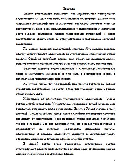 Контрольная работа по Маркетингу Вариант Контрольные работы  Контрольная работа по Маркетингу Вариант 25 14 05 09