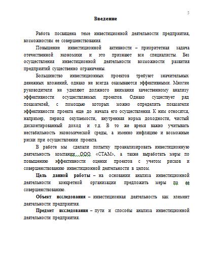 Управление инвестиционной деятельностью организации Курсовые  Управление инвестиционной деятельностью организации 25 06 09