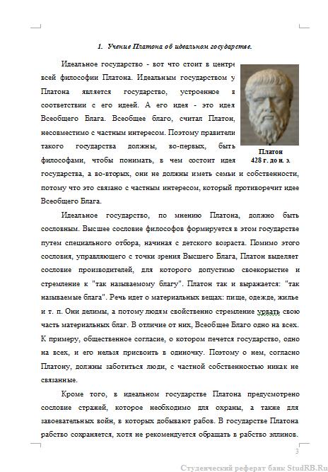 Доклад на тему политическая мысль античности 3290