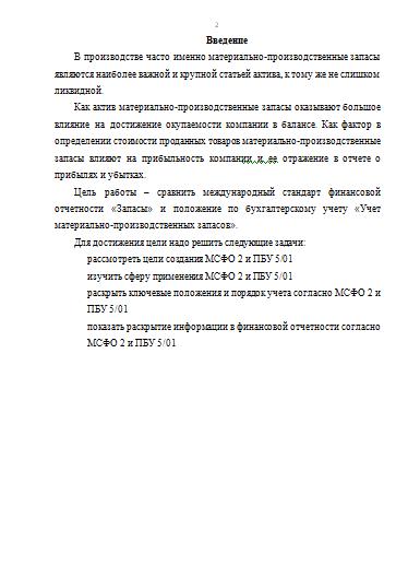 Учет материальных запасов контрольная работа 4138