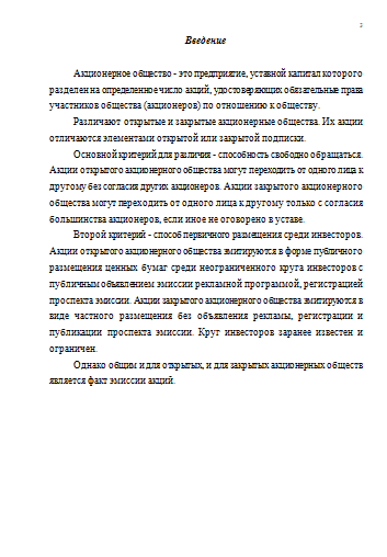 Реферат на тему эмиссия ценных бумаг 1553