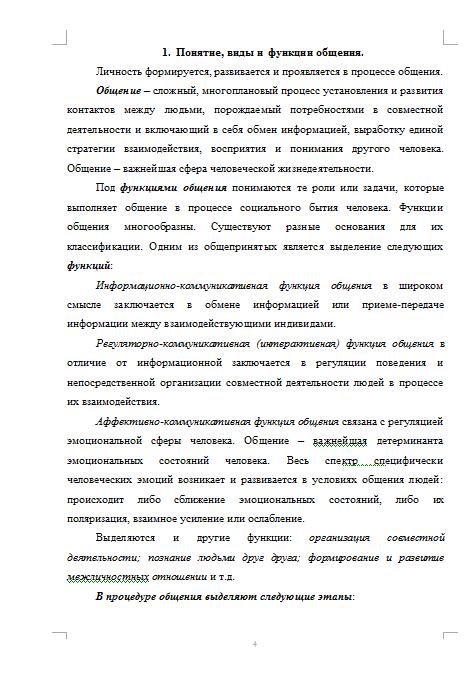 Контрольная Психология общения определение виды и функции  Психология общения определение виды и функции 09 12 09