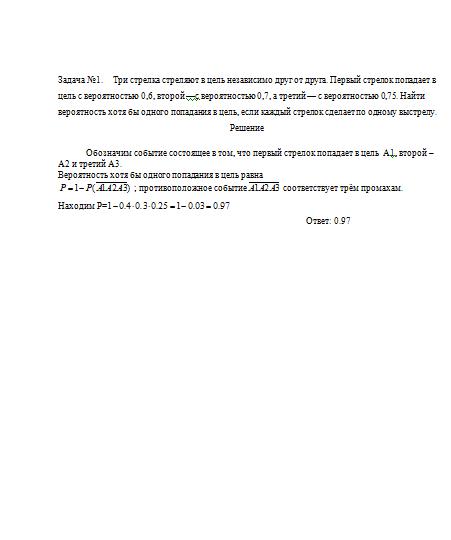 Контрольная работа № по Теории вероятностей Вариант  Контрольная работа №3 по Теории вероятностей Вариант 1 31 10 09
