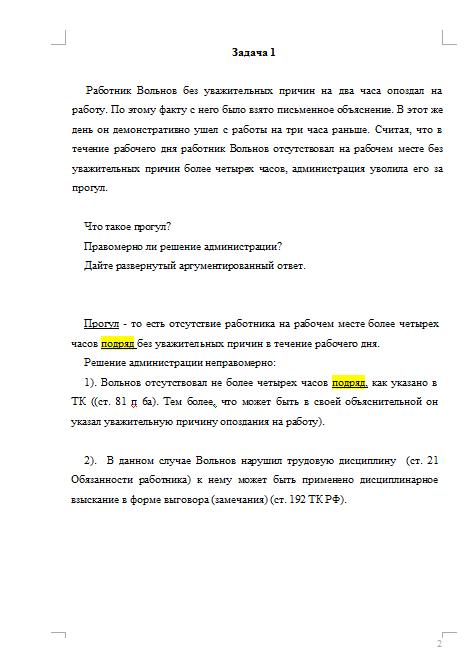 Контрольная работа по правоведению 1 вариант 1713