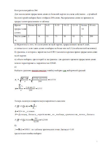 Контрольная работа № по Теории вероятностей Вариант  Контрольная работа №4 по Теории вероятностей Вариант 8 22 11 09