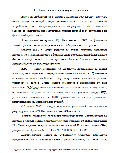 Контрольная работа на тему налоговый кодекс рф 5252