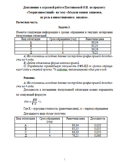 Задачи с решением по инвестициям с облигациями план конспект урока решение задач по физике