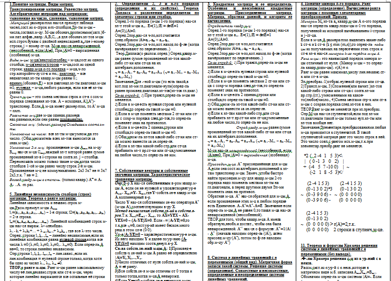 шпаргалка векторная алгебра