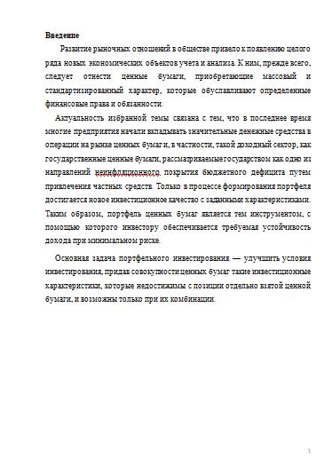 Портфель ценных бумаг контрольная работа 2370