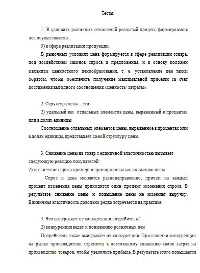 Контрольная работа по Ценообразованию Вариант бесплатно  Контрольная работа по Ценообразованию Вариант 6 18 04 10