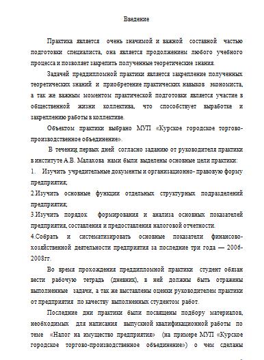 Составление налоговых деклараций отчет по практике 8667