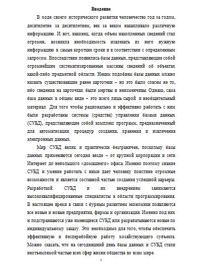 Курсовая Настольные системы управления базами данных Курсовые  Настольные системы управления базами данных 11 12 09