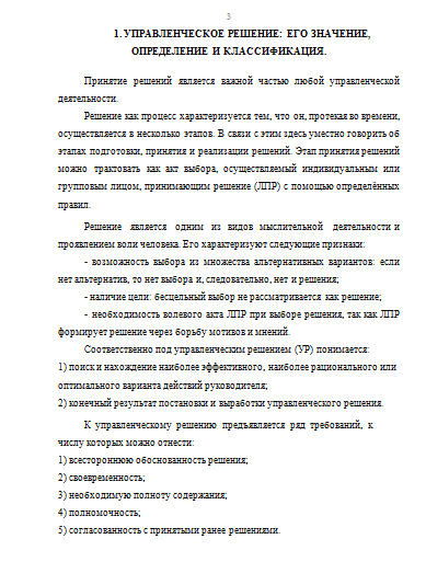 Принятие решений в организации Рефераты Банк рефератов Сайт  Принятие решений в организации 15 12 09