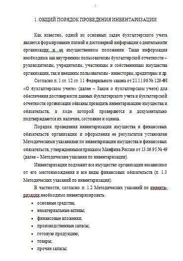 Методы фактического контроля контрольная работа 7355