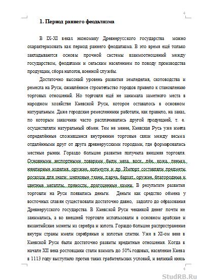 Реферат феодальная экономика россии 784