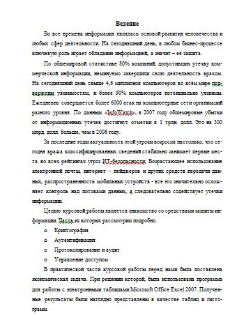 Курсовая Технические средства зашиты от утечек информации  Технические средства зашиты от утечек информации 17 01 10