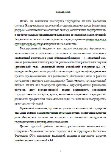 Курсовая Бюджетная система Российской Федерации Курсовые работы  Бюджетная система Российской Федерации 20 01 10