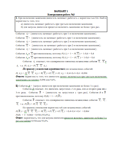 Контрольная работа № и № по Теории вероятностей Вариант  Контрольная работа №3 и №4 по Теории вероятностей Вариант 1 23 01 10