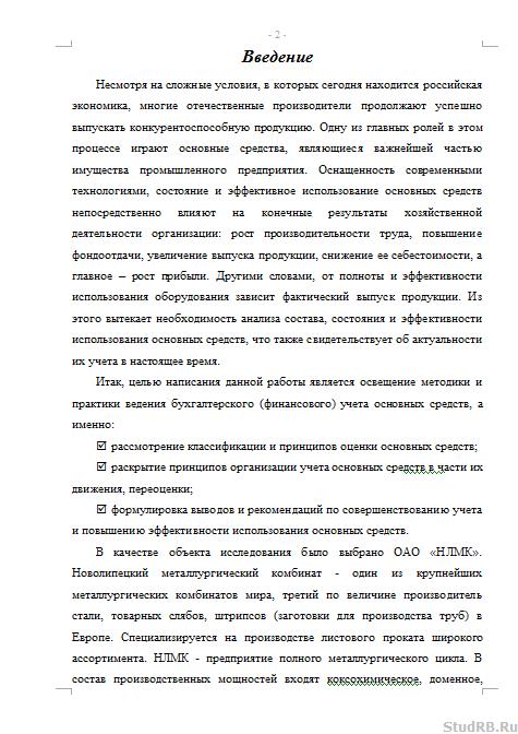 Курсовая Учет основных средств на примере ОАО НЛМК  Учет основных средств на примере ОАО НЛМК 19 02 10