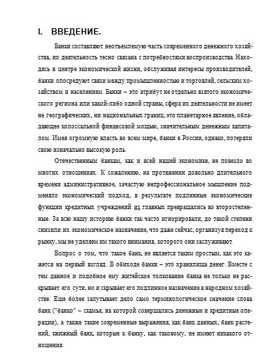 Реферат банки и их роль в рыночной экономике 4994