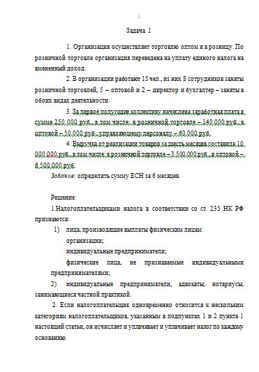 Контрольная работа по Налогам и налогообложению Вариант №  Контрольная работа по Налогам и налогообложению Вариант №7 02 02 10