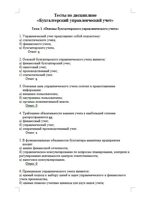 Тесты для бухгалтера по услугам трудовой договор сварщика образец