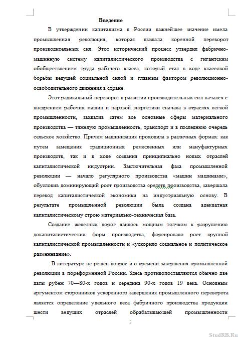 Реферат промышленный переворот в россии 4406